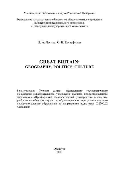 Купить Great Britain: geography, politics, culture по цене 1969, смотреть фото