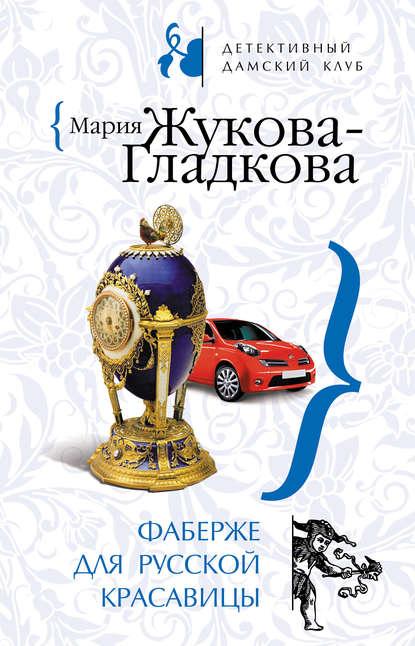 Купить Фаберже для русской красавицы по цене 794, смотреть фото