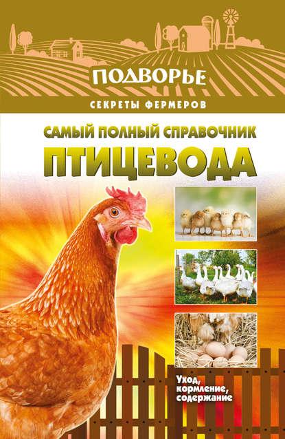 Купить Самый полный справочник птицевода по цене 845, смотреть фото
