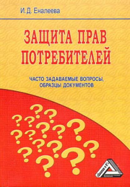 Купить Защита прав потребителей: часто задаваемые вопросы, образцы документов по цене 794, смотреть фото