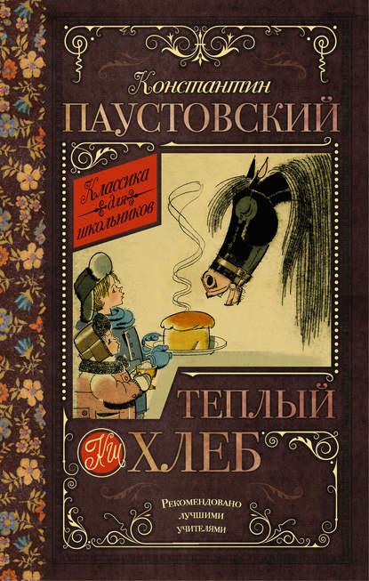 Купить Теплый хлеб (сборник) по цене 731, смотреть фото