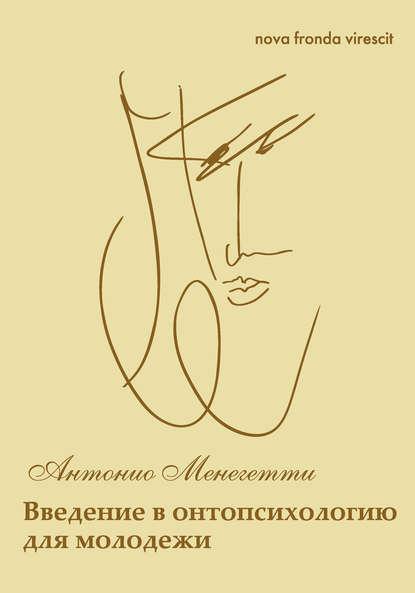 Купить Nova fronda virescit. Введение в онтопсихологию для молодежи по цене 1040, смотреть фото
