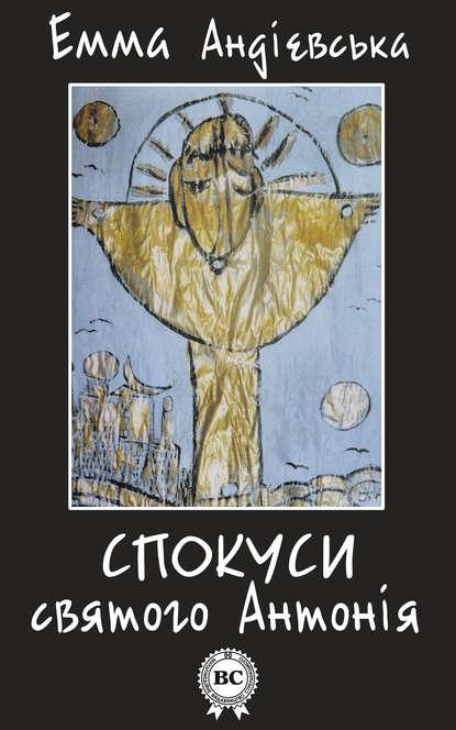 Купить Спокуси святого Антонія по цене 154, смотреть фото