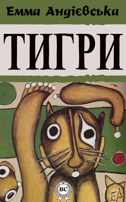 Купить Тигри по цене 154, смотреть фото