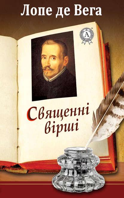 Купить Священні вірші по цене 154, смотреть фото