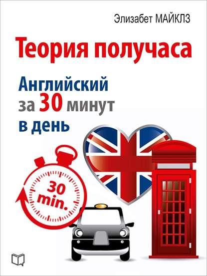 Купить Теория получаса. Как выучить английский за 30 минут в день по цене 615, смотреть фото