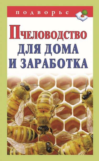Купить Пчеловодство для дома и заработка по цене 448, смотреть фото