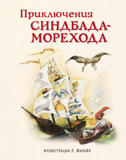 Купить Приключения Синдбада-морехода по цене 1409, смотреть фото