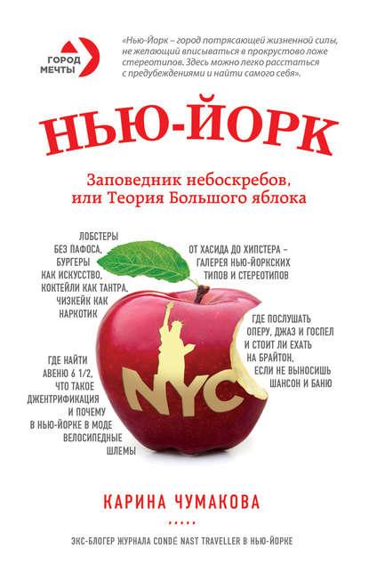 Купить Нью-Йорк. Заповедник небоскребов, или Теория Большого яблока по цене 1840, смотреть фото