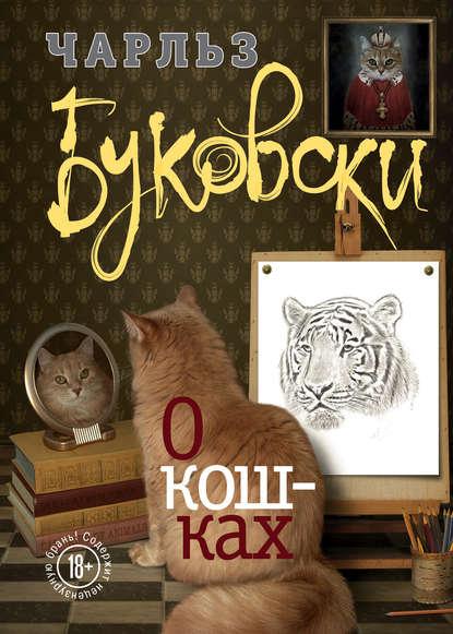 Электронная книга О кошках (сборник)