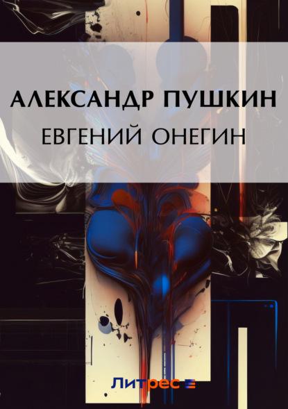 Купить Евгений Онегин по цене 185, смотреть фото