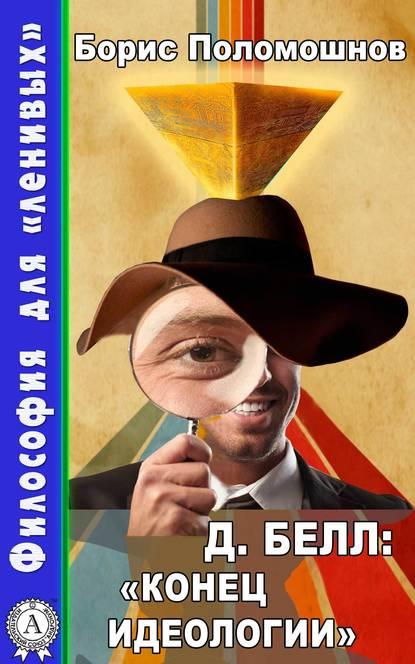 Купить Д. Белл: «Конец идеологии» по цене 179, смотреть фото