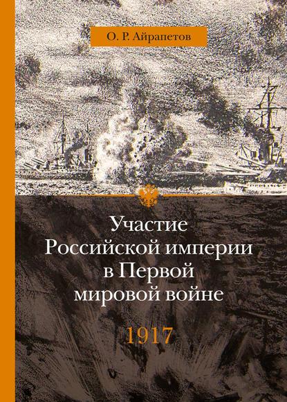 Купить Участие Российской империи в Первой мировой войне (1914–1917). 1917 год. Распад по цене 1840, смотреть фото