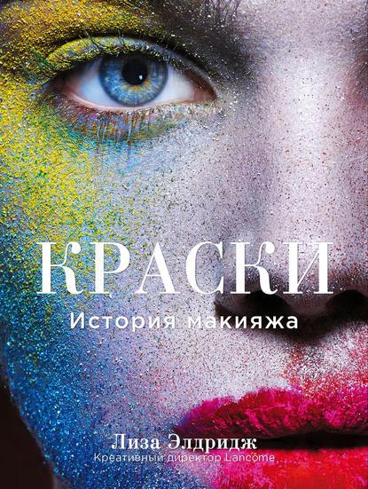 Купить Краски. История макияжа по цене 2763, смотреть фото