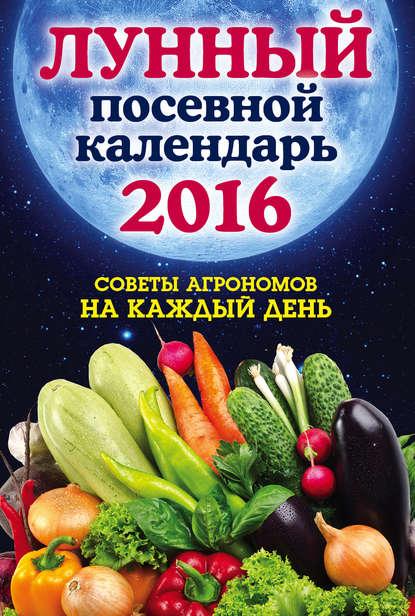 Купить Лунный посевной календарь 2016. Лучшие рекомендации агрономов по цене 210, смотреть фото