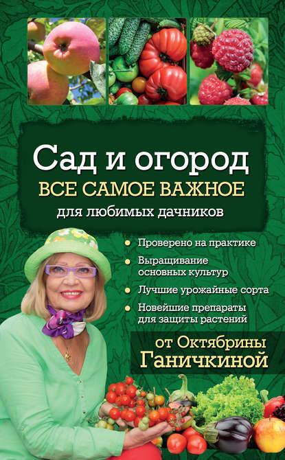 Купить Сад и огород. Все самое важное для любимых дачников по цене 493, смотреть фото