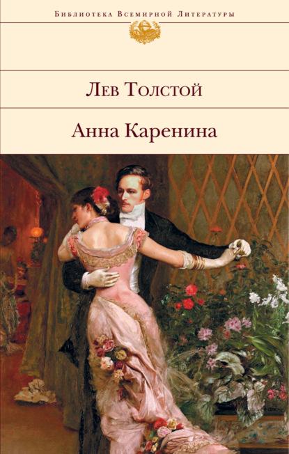Электронная книга Анна Каренина