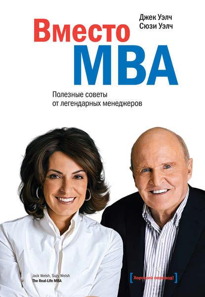 Купить Вместо MBA. Полезные советы от легендарных менеджеров по цене 2096, смотреть фото