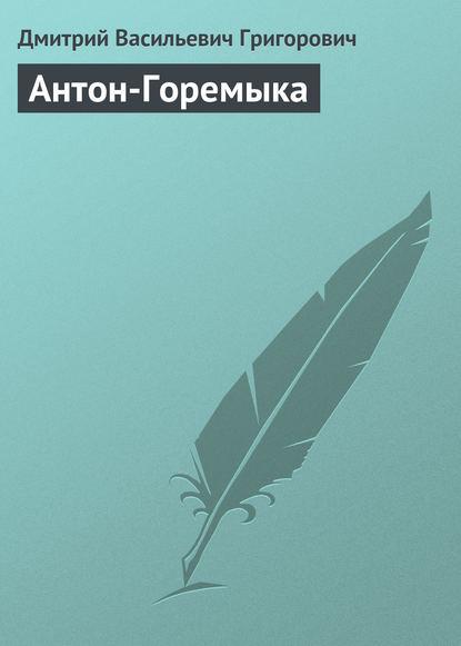 Купить Антон-Горемыка по цене 308, смотреть фото