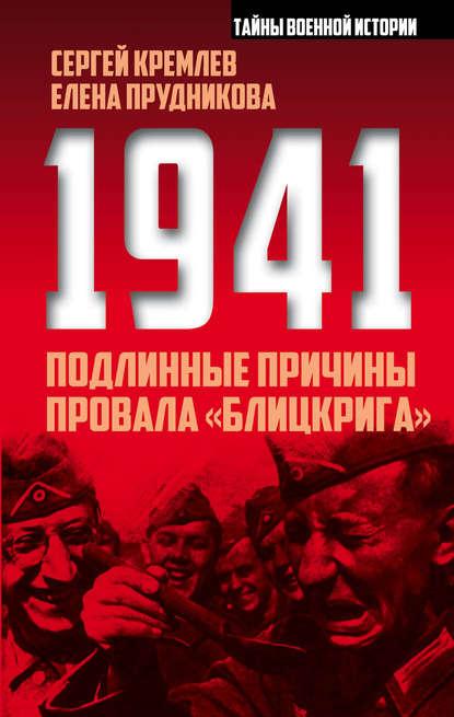 Купить 1941: подлинные причины провала «блицкрига» по цене 1040, смотреть фото