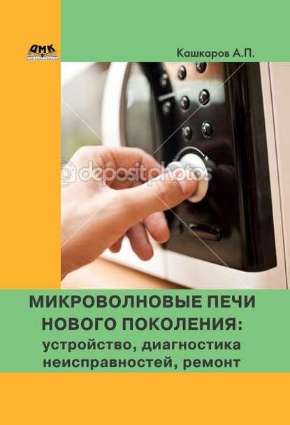 Купить Микроволновые печи нового поколения. Устройство, диагностика неисправностей, ремонт по цене 733, смотреть фото