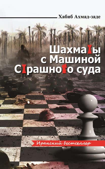 Купить Шахматы с Машиной Страшного суда по цене 1532, смотреть фото