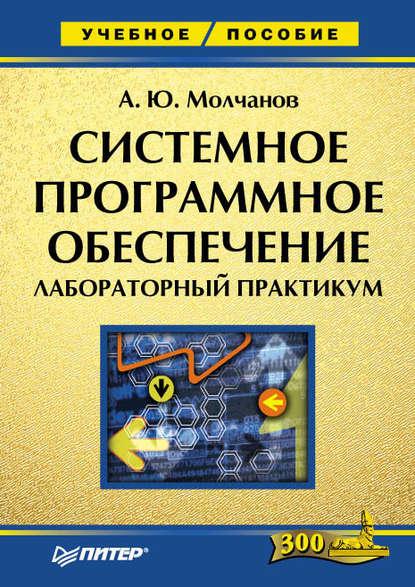 Электронная книга Системное программное обеспечение. Лабораторный практикум