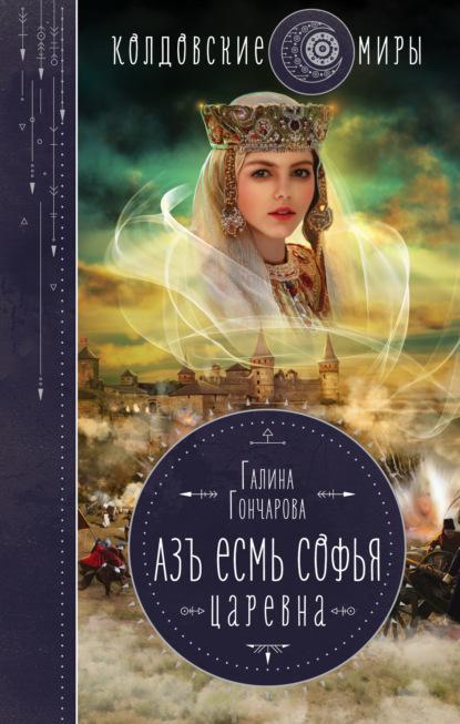 Электронная книга Азъ есмь Софья. Царевна