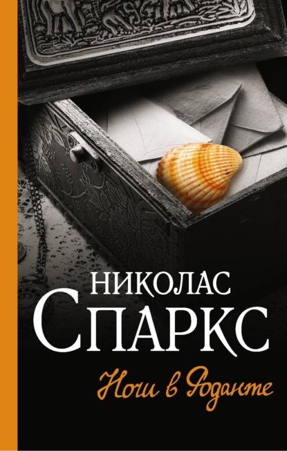Электронная книга Ночи в Роданте