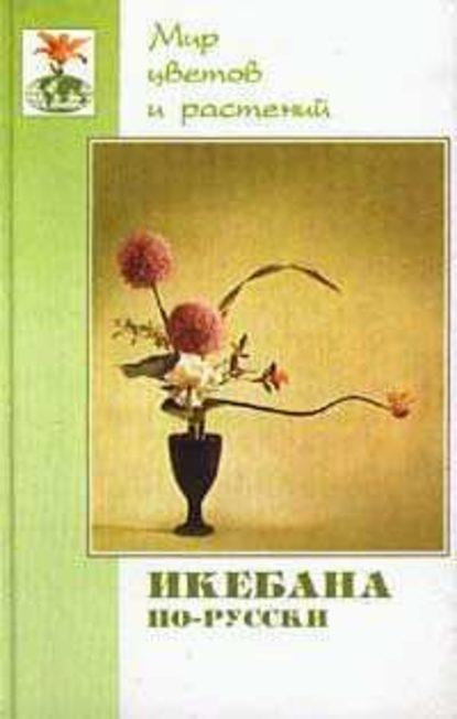 Купить Икебана по-русски по цене 671, смотреть фото