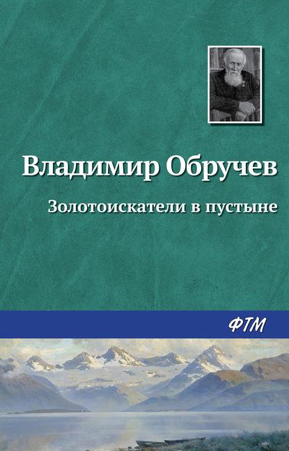 Электронная книга Золотоискатели в пустыне