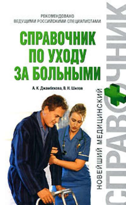 Купить Справочник по уходу за больными по цене 1409, смотреть фото