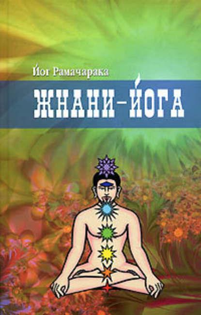 Купить Жнани-йога по цене 308, смотреть фото