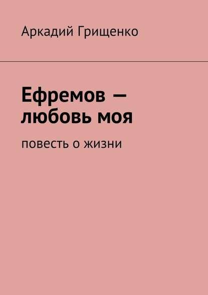 Ефремов– любовьмоя. повесть ожизни онлайн-маркет Talapai