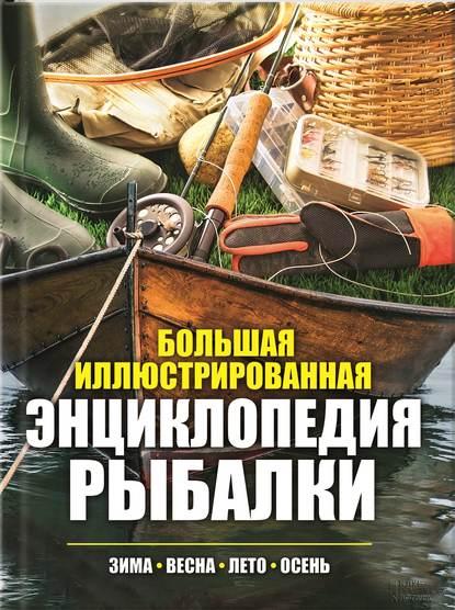 Купить Большая иллюстрированная энциклопедия рыбалки. Зима. Весна. Лето. Осень по цене 2069, смотреть фото