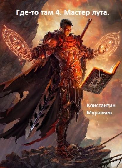 Электронная книга Мастер лута