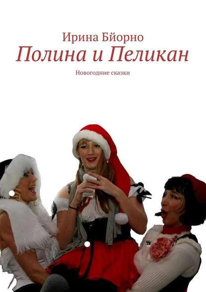Купить Полина иПеликан. Новогодние сказки по цене 1231, смотреть фото