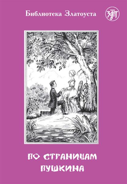 Купить По страницам Пушкина по цене 1184, смотреть фото