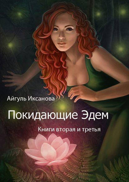 Купить Покидающие Эдем. Книги вторая и третья по цене 492, смотреть фото