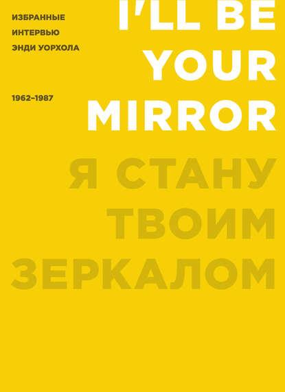 Купить Я стану твоим зеркалом. Избранные интервью Энди Уорхола (1962–1987) по цене 1794, смотреть фото