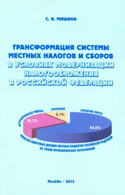 Купить Трансформация системы местных налогов и сборов в условиях модернизации налогообложения в Российской Федерации по цене 1532, смотреть фото