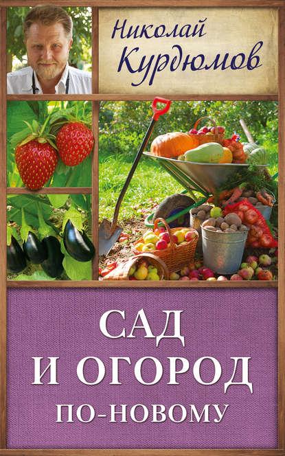 Купить Сад и огород по-новому по цене 655, смотреть фото