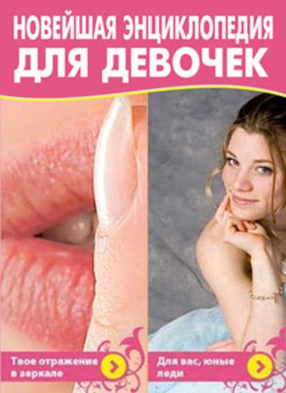 Купить Новейшая энциклопедия для девочек по цене 794, смотреть фото
