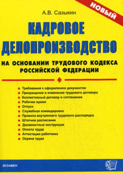 Купить Кадровое делопроизводство на основании Трудового кодекса Российской Федерации по цене 1717, смотреть фото