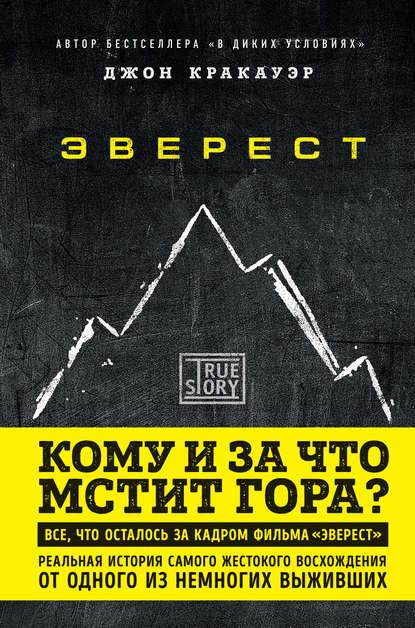 Купить Эверест. Кому и за что мстит гора? по цене 1225, смотреть фото