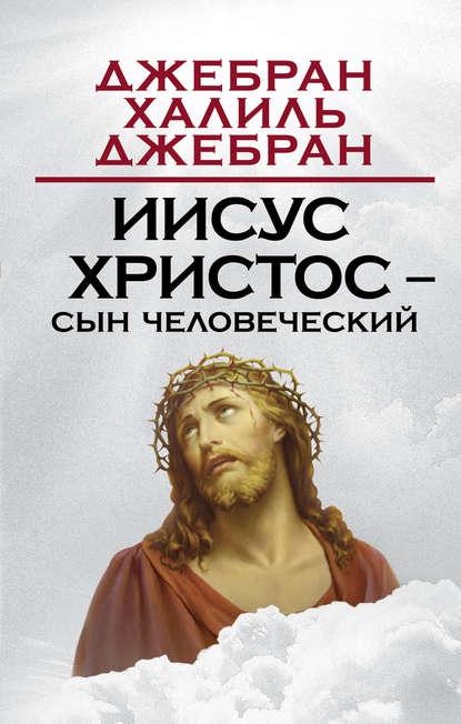Купить Иисус Христос – Сын Человеческий по цене 1409, смотреть фото