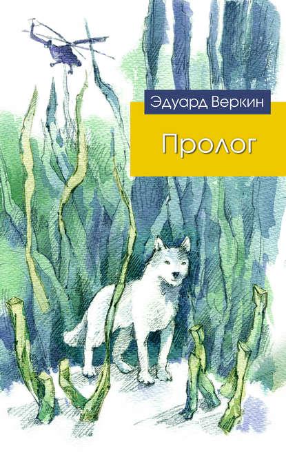 Электронная книга Пролог (сборник)