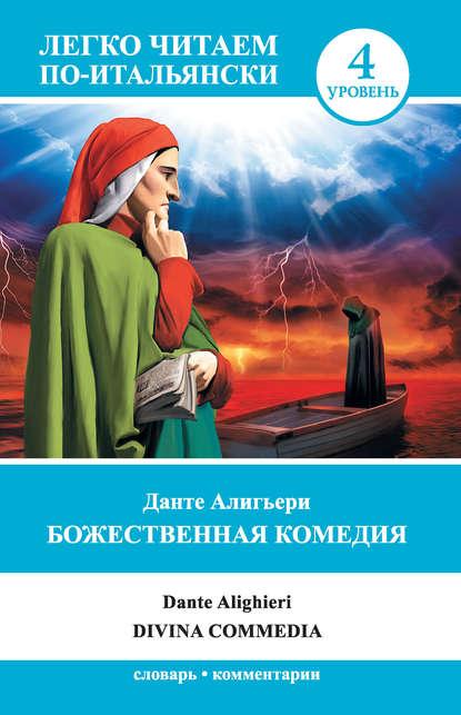 Купить Божественная комедия / Divina commedia по цене 675, смотреть фото