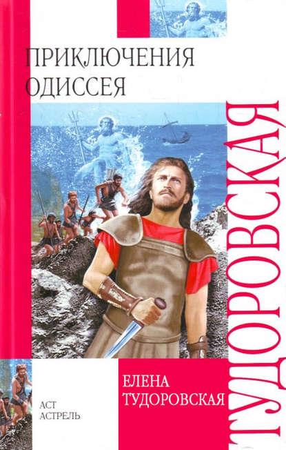 Купить Приключения Одиссея. Троянская война и ее герои по цене 901, смотреть фото