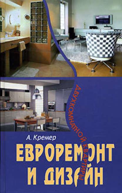 Купить Евроремонт и дизайн двухкомнатной квартиры по цене 308, смотреть фото